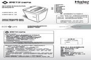 海尔 波轮5.0公斤全自动洗衣机 XQB50-M918 LM 说明书