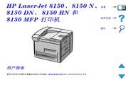 惠普LaserJet 8150使用说明书
