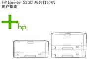 惠普LaserJet 5200使用说明书