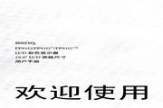 BenQ 明基 FP91G 说明书