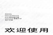 BenQ 明基 FP91GP 说明书