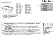 海尔 波轮8.0公斤双桶洗衣机 XPB80-L287S 家家爱 说明书