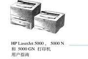 惠普LaserJet 5000使用说明书