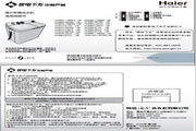 海尔 波轮8.0公斤双桶洗衣机 XPB80-917S LM 说明书