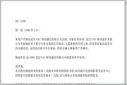 NEC N208 中文使用说明书