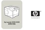 惠普LaserJet 4250使用说明书