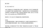 NEC N3105 中文使用说明书