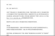 NEC N3301 中文使用说明书