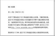 NEC N3303+ 中文使用说明书说明书