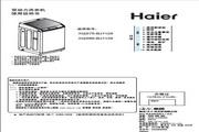 海尔 iTouch变频双动力洗衣机 XQS60-BJ1128 说明书