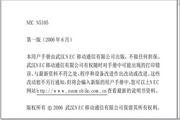 NEC N5105 中文使用说明书