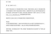 NEC N5603 中文使用说明书