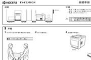京瓷FS-C5350DN快速安装手册