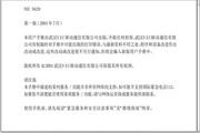 NEC N620 中文使用说明书