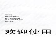 BenQ 明基 FP93G 说明书