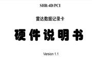 三汇 SHR系列雷达卡SHR-4D/PCI雷达卡硬件说明书说明书