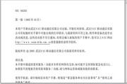 NEC N6203 中文使用说明书