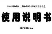 三汇 SH-SPD16B、SH-SPD8B防雷接线盒使用说明书说明书