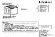海尔 波轮6.0公斤变频双动力洗衣机XQS60-BJ1218 至爱说明书