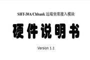 三汇 远端坐席接入模块SHT-30A-ChBank说明书
