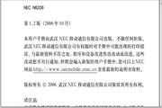 NEC N6206 中文使用说明书