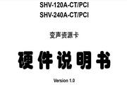 三汇 CTI系列语音卡SHV-120A-CT/PCI,SHV-240A-CT/PCI硬件说明书说明书