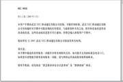 NEC N630 中文使用说明书