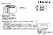 海尔波轮7.5公斤变频双动力洗衣机 XQS75-BZ1228说明书