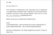 NEC N6602 中文使用说明书