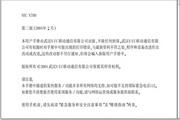 NEC N700 中文使用说明书