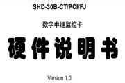三汇 DTP系列录音卡SHD-30B-CT/PCI/FJ硬件说明书说明书