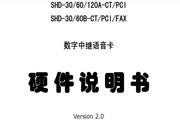 三汇 CTI系列语音卡SHD-30/60/120A-CT/PCI,SHD-30/60B-CT/PCI/FAX硬件说明书说明书
