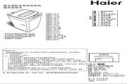 海尔波轮6.0公斤波轮手搓式洗衣机 XQB60-S918 家家爱说明书
