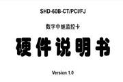三汇 DTP系列录音卡SHD-60B-CT/PCI/FJ硬件说明书说明书