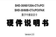 三汇 CTI系列语音卡SHD-30/60/120A-CT/cPCI,SHD-30/60B-CT/cPCI/FAX硬件说明书说明书