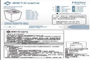 海尔波轮6.0公斤全自动洗衣机 XQB60-M918 LM说明书
