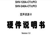 三汇 CTI系列语音卡SHV-120A-CT/cPCI,SHV-240A-CT/cPCI硬件说明书说明书