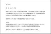 NEC N710 中文使用说明书