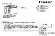 海尔波轮7.0公斤变频双动力洗衣机 XQS70-BJY1218 至爱说明书