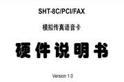 三汇 CTI系列语音卡SHT-8C/PCI/FAX模拟传真语音卡说明书说明书