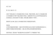 NEC N730 中文使用说明书