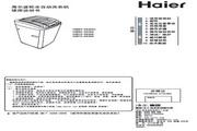 海尔波轮7.0公斤波轮手搓式洗衣机 XQB70-S9288 精品说明书