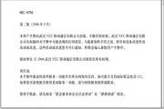 NEC N750 中文使用说明书
