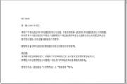 NEC N810 用户使用说明书