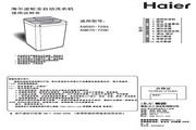 海尔波轮7.5公斤全自动洗衣机 XQB75-M918 关爱说明书