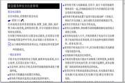 NEC N820 中文使用说明书