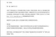 NEC N8202 中文使用说明书