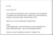 NEC N830 中文使用说明书