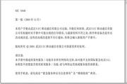 NEC N840 中文使用说明书