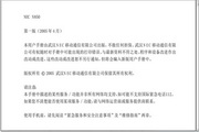 NEC N850 中文使用说明书